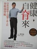 【書寶二手書T5/養生_EMQ】健康,自脊來_鄭雲龍