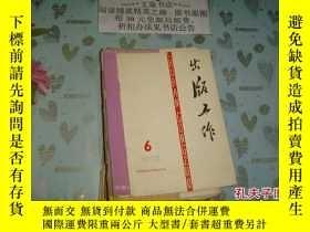 二手書博民逛書店出版工作罕見1981-5 文泉雜誌類 50902-1-1Y119