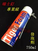 【台北益昌】專業指定 瑞士釘 發泡劑 (填縫劑) ~500ml 裂縫填補/隔熱隔音/防水防塵