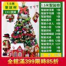 雙十二狂歡 現貨 豪華聖誕樹套餐1.5米...