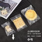 【100枚入】DIY包裝袋烘焙雪花酥餅干包裝自封牛軋糖果透明【奇趣小屋】