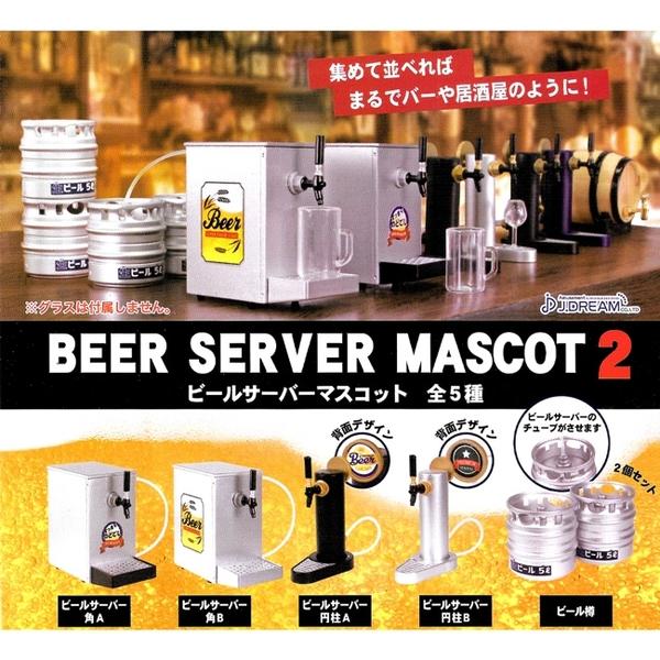 全套5款【日本正版】私房啤酒機 模型 P2 扭蛋 轉蛋 擺飾 迷你啤酒機 J.DREAM - 856941