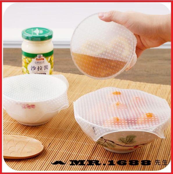 四件套食品矽膠食物保鮮膜 飯菜密封碗蓋 萬能保鮮蓋 冰箱保鮮膜【Mr.1688先生】