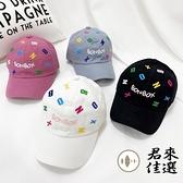 兒童帽子男童女童棒球帽小童遮陽太陽帽寶寶鴨舌帽【君來佳選】