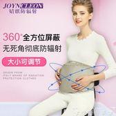 防輻射衣 婧麒防輻射服孕婦裝孕婦防輻射肚兜內穿銀纖維衣服護胎寶四季 快樂母嬰