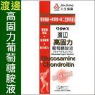 康馨-【人生製藥】渡邊高固力葡萄糖胺液