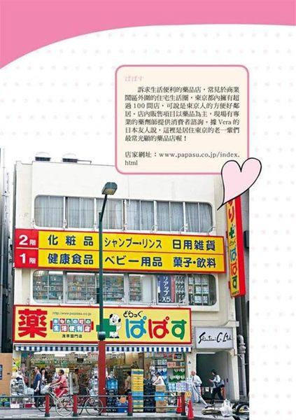 (二手書)日本藥妝失心瘋俱樂部