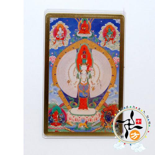 千手千眼觀世音彩繪銅卡 +懷攝咒輪(諸事圓滿)貼紙(2張)【十方佛教文物】