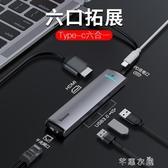 分線器type-c擴展塢macbook轉換器蘋果筆記本拓展電腦usb分線器網線網口hdmi轉接頭Pro雷電
