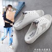 懶人鞋小白鞋女百搭韓版夏季學生半拖鞋無後跟一腳蹬潮鞋 科炫數位