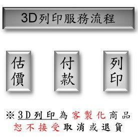 3D列印機代印 3D列印代印 3D印表機代工 3D列印代印※另有3D列印技術諮詢服務