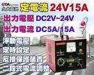【久大電池】麻聯電機 最耐用最專業 定時型充電機 FV 24V 15A (2V~24V.5A/15A) 全波定時型定電流