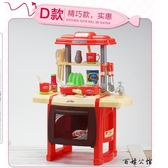 廚房玩具套裝仿真廚具女童 全館8折