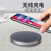 快充充頭iPhoneX無線充電器蘋果8手機8plus三星s8無限8p底座快充QI原裝八春季特惠