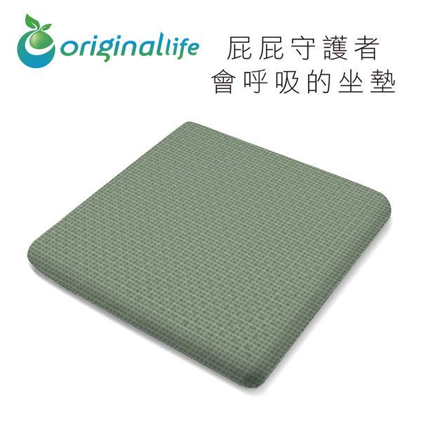 【55X55CM】健康機能性遠紅外線坐墊/套 (沙發椅) ★ Original Life