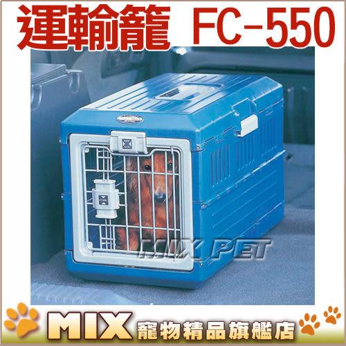 ◆MIX米克斯◆日本IRIS運輸籠FC-550-黑色,摺疊籠,折疊籠,籠內訓練-可摺疊式收納 (777-1)
