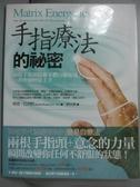 【書寶二手書T5/養生_ZFX】手指療法的秘密-兩根手指頭啟動本體自癒能量_劉永毅, 理查.巴列