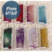 iPhone 6 Plus/6s Plus流星沙 硬殼 流動殼 手機套 手機殼 保護套 保護殼