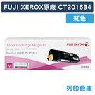 原廠碳粉匣 FUJI XEROX 紅色 CT201634 (3K) 適用 富士全錄 DocuPrint CM305df/CP305d