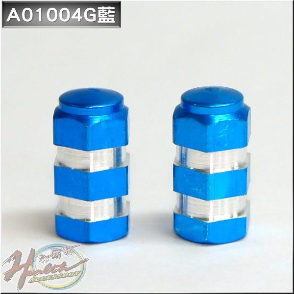 [00235220] A01004G 風嘴蓋 (藍色) 2入