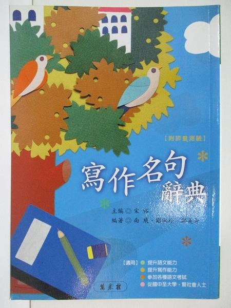 【書寶二手書T2/大學教育_BIT】寫作名句辭典_宋裕