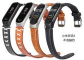 小米手環4 錶帶 智能手環替換腕帶 真皮 瘋馬紋 十字紋 運動手環帶 金屬錶框 不鏽鋼框 替換手環帶