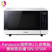 Panasonic國際牌27L微電腦變頻微波爐 NN-SF564