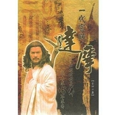 【停看聽音響唱片】【DVD】中國禪宗傳奇故事:一代宗師達摩 (8DVD)