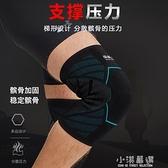 跑步護膝護漆膝蓋疼男土運動夏天護套夏季薄款『小淇嚴選』