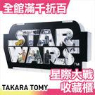 日本空運 TAKARA TOMY 星際大戰 玩具 收藏櫃【小福部屋】