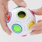 創意減壓球兒童12孔拼色球成人解壓球親子益智游戲上課無聊玩具三角衣櫥
