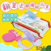 卡通便攜式濕紙巾防塵蓋子防止乾燥-321寶貝屋