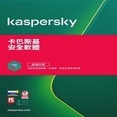 卡巴斯基 安全軟體 2021中文版 3台電腦1年版 盒裝