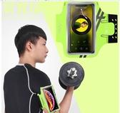 跑步手機臂包男女運動健身手機臂套可觸屏臂袋蘋果8X華為通用手包   蘑菇街小屋