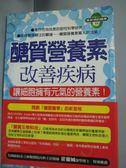 【書寶二手書T9/養生_HQI】醣質營養素改善疾病_張慧敏
