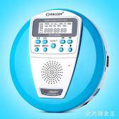 英語CD復讀機小學生迷你便攜式光盤播放器MP3插卡U盤可充電隨身聽 ZJ2206【大尺碼女王】