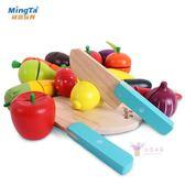 廚房玩具 兒童切水果蔬菜切切樂玩具男女孩切切看過家家廚房玩具套裝T