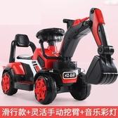 兒童挖掘機挖掘機工程車男孩玩具車可坐可騎超大號鉤機挖土機【全館免運快速出貨】