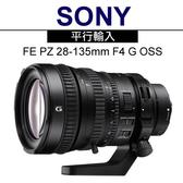 SONY G 鏡 FE PZ 28-135mm F4 G OSS(平輸)