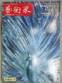 【書寶二手書T2/雜誌期刊_YIN】藝術家_497期_波希逝世五百周年紀念大展