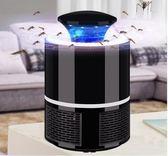 插電式滅蚊燈家用靜音室內無輻射電驅蚊器防滅蚊神器臥室捕蚊子「摩登大道」