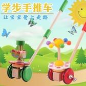 寶寶學步手推車推推樂玩具 木制
