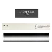 isLeaf 擴香棒組 10入【YES 美妝】