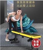 仰臥起坐運動器材健身椅子多功能飛鳥平板臥推凳【全館免運】