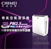 【佳麗寶】-限量搶購(CHIMEI奇美)10-15坪智能淨化空氣清淨機 AP-12H0NM