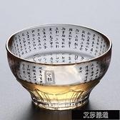 森典 玻璃茶杯功夫茶具主人杯單杯日式小杯子品茗杯耐高溫心經【恭賀新春】