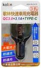 歌林3孔快速車用充電器(DLCA10)