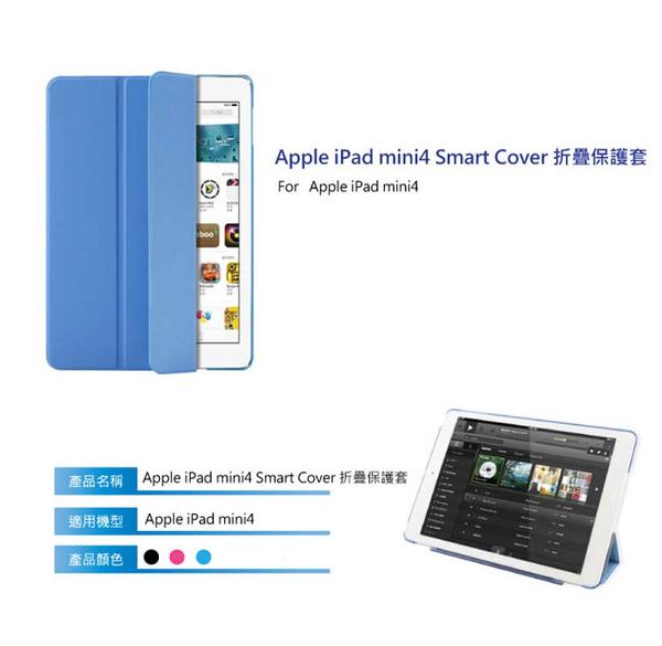 Apple iPad mini4 Smart Cover折疊保護套