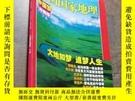 二手書博民逛書店中國國家地理2007.6罕見中國夢珍藏版下卷Y403679