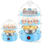 蒸蛋器自動斷電雙層煮蛋機多功能迷你單層雞蛋羹小型家用 多色小屋